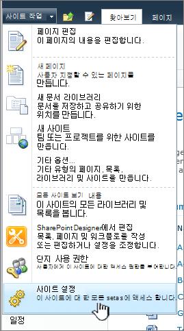 사이트 작업 메뉴에서 사이트 설정