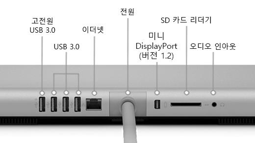 고성능 USB 3.0 포트, 3 USB 3.0 포트, 전원 원본, 미니 DisplayPort (버전 1.2), SD 카드 판독기 및 오디오 입출력 포트를 표시 하는 Surface Studio (1 Gen)의 뒷면