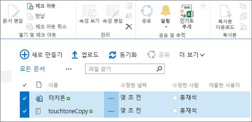 목록에서 두 개의 항목이 선택 된 리본 메뉴의 일부 편집