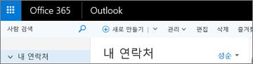 웹용 Outlook을 사용할 때의 리본 모양입니다.