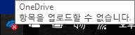 OneDrive 업로드할 수 없음 빨간색 X 모양 아이콘