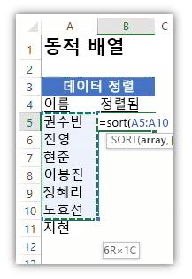 데이터 목록 및 목록을 정렬하기 위해 SORT 함수를 사용하는 수식을 보여 주는 Excel 워크시트의 스크린샷
