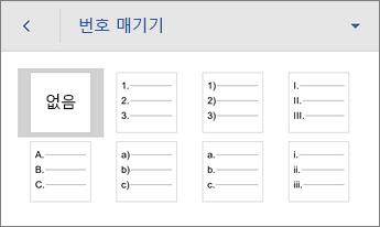 서식 옵션이 표시된 숫자 매기기 명령