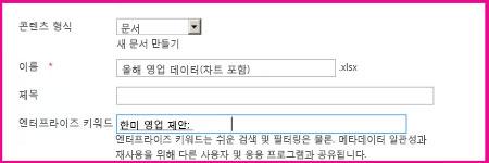 사용자가 키워드를 추가할 수 있는 문서 속성 대화 상자