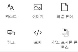 SharePoint의 웹 파트 메뉴 스크린샷