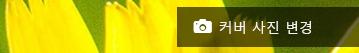 커버 사진 변경 클릭