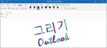 반짝이는 잉크로 작성된 Outlook의 드로잉이 포함된 전자 메일 메시지