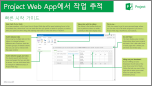 Project Web App 빠른 시작 가이드의 작업 추적