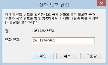 국제 전화 형식을 보여 주는 Lync 전화 번호 예