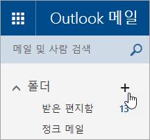 Outlook.com의 새 폴더 만들기 단추 스크린샷