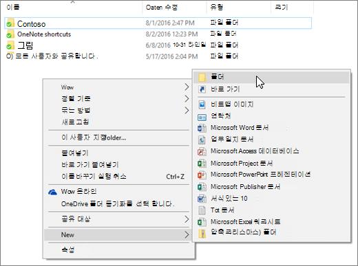 파일 탐색기의 오른쪽 클릭 메뉴를 보여 주는 스크린샷