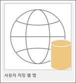 Access 사용자 지정 웹앱 아이콘