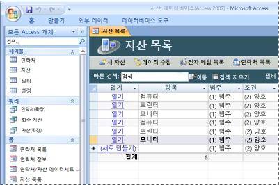 자산 데이터베이스 서식 파일 사용