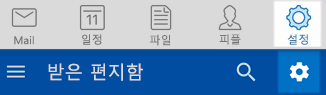 Outlook iOS 및 Android 설정