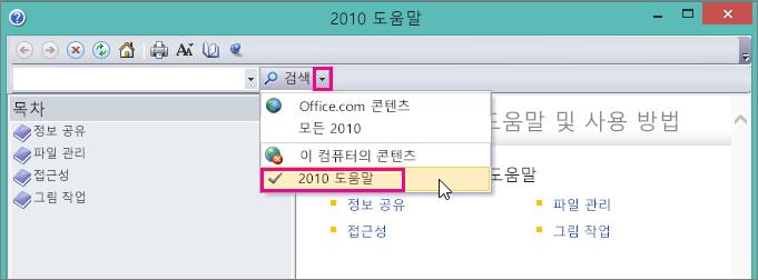 2010 도움말 옵션을 보여 주는 Picture Manager 도움말 창