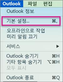 Outlook 메뉴에서 기본 설정 클릭