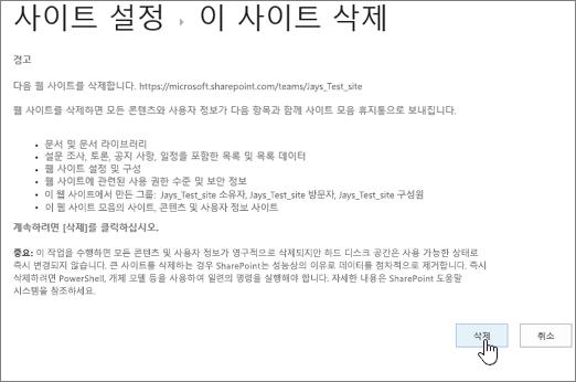 사이트 경고 및 확인 화면 삭제