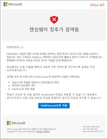 Microsoft에서 Ransomware 감지 전자 메일의 스크린샷