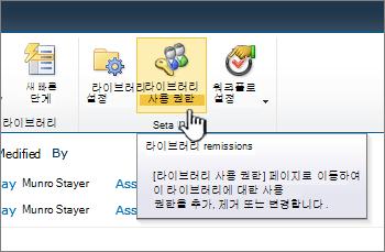 리본 메뉴의 라이브러리 사용 권한 단추