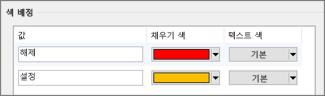 해제 및 설정에 대한 색 지정 메뉴