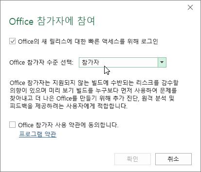 참가자 수준 옵션이 있는 Office 참가자 참여 대화 상자