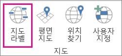 3D 지도 지도 레이블 옵션