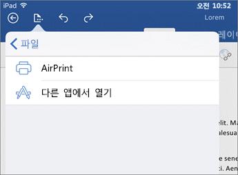 iOS용 Word의 인쇄 대화 상자에서는 문서를 인쇄하거나 다른 앱에서 열 수 있습니다.