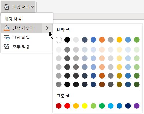 색을 사용하여 배경 서식 지정