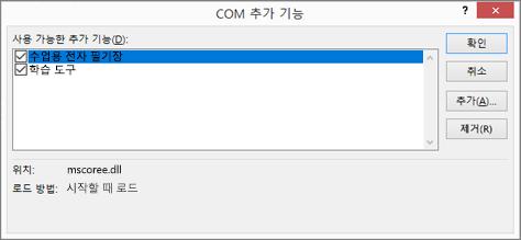 COM 추가 기능 창