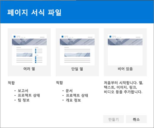 페이지 서식 파일 대화 상자