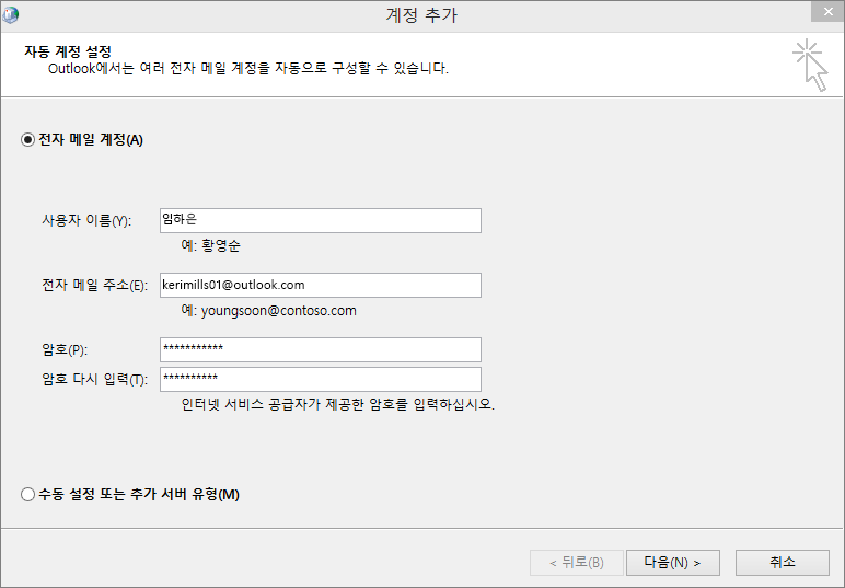 자동 계정 설정을 사용하여 새로 만든 Outlook 프로필의 일부로 전자 메일 계정 추가