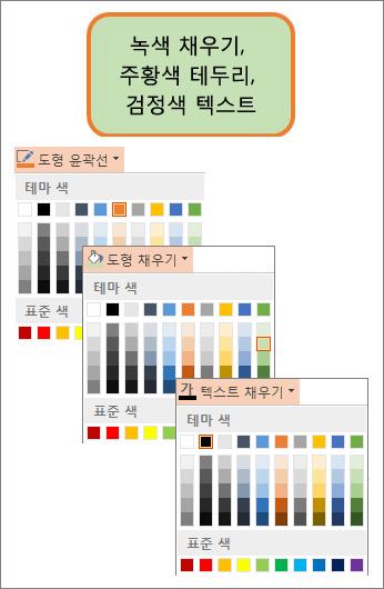 새로운 채우기, 텍스트 및 테두리 색이 적용된 도형