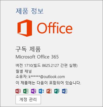 일반 Office 365 빌드