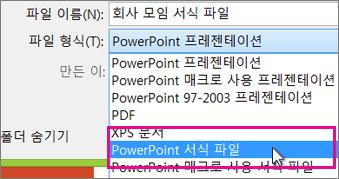 PowerPoint 서식 파일로 저장