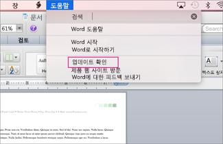 Mac용 Office 메뉴 스크린샷