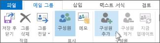 새 그룹에 구성원 추가
