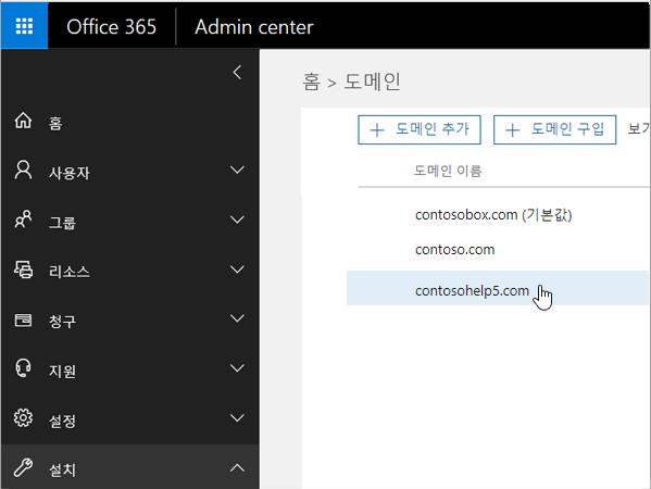 Rackspace_O365_selectDomain_C3_201710611401
