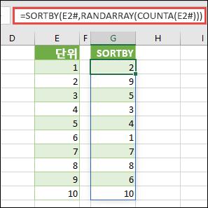 SORTBY는 RANDARRAY 및 COUNTA와 함께 사용합니다. 여기서 E2#은 =SEQUENCE(10)을 사용하여 입력된, 셀 E2에서 시작하는 전체 범위를 참조합니다. # 기호는 분산된 범위 연산자라고 부릅니다.