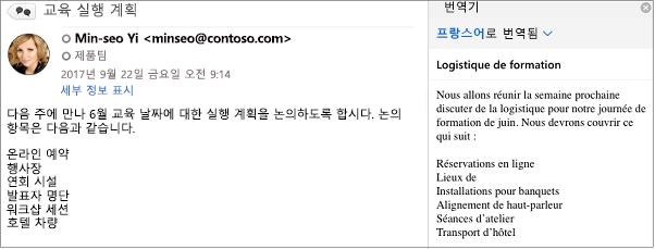 이 메시지는 Outlook용 번역기 추가 기능을 사용하여 영어에서 프랑스어로 번역되었습니다.