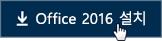 직원 빠른 시작: Office 2016 설치 단추