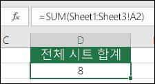 3D Sum - D2 셀의 수식은 =SUM(Sheet1:Sheet3!A2)입니다.