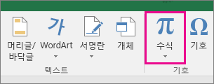 Excel 2016 리본 메뉴의 수식 단추