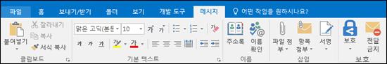 읽기 창에서 회신 또는 전달을 사용 하 여 서명을 선택 합니다.