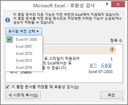 Excel 호환성 검사 대화 상자