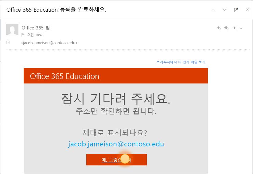 Office 365 로그인의 최종 확인 화면의 스크린샷