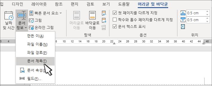 문서 정보가 강조 표시 된 머리글 리본 메뉴