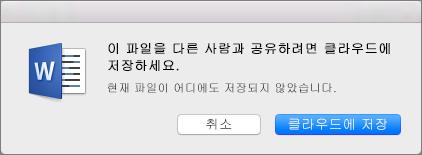 공유 기능을 사용하려면 클라우드에 저장을 클릭하여 클라우드 기반 저장소 서비스에 문서를 저장합니다.