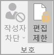 문서 보호 옵션