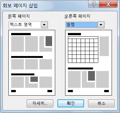 회보 페이지 삽입 대화 상자를 사용하여 회보에 새 페이지 추가