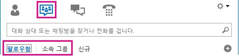 소속 그룹 탭과 팔로우함 탭이 강조 표시된 Lync 주 창 채팅방 보기 스크린샷